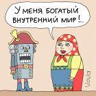 Внутренний мир матрешки, Иванов Владимир