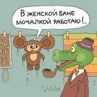 Чебурашка в бане, Иванов Владимир