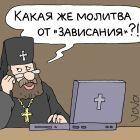 Поп за компьютером, Иванов Владимир