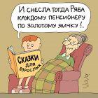 Сказки для взрослых, Иванов Владимир