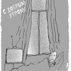 """открытка """"С добрым утром!"""", Богорад Виктор"""