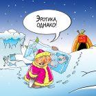 Эротика, однако!, Подвицкий Виталий