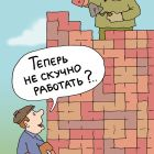 Тетрис на стройке, Иванов Владимир