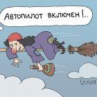 Автопилот, Иванов Владимир