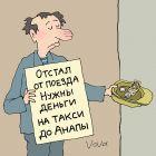 Отстал от поезда, Иванов Владимир