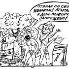 выборы, Егоров Александр