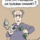 Снять на телефон, Иванов Владимир