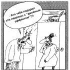 Не тот эффект, Шилов Вячеслав
