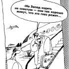 Зависть, Шилов Вячеслав