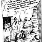 Тайный сбор пионерии, Шилов Вячеслав