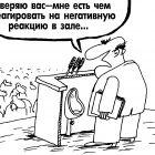 Подготовился, Шилов Вячеслав