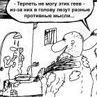 Противные мысли, Шилов Вячеслав