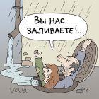 Заливает, Иванов Владимир