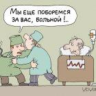 Борьба за больного, Иванов Владимир