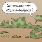 Кошки-мышки, Иванов Владимир