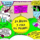 "Цикл ""Эмиграция"". За жизнь у себя на Родине., Зеленченко Татьяна"