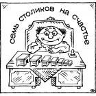 Семь слоников на счастье, Бондаренко Дмитрий