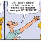 муж-президент и его жена-спасительница, Ненашев Владимир