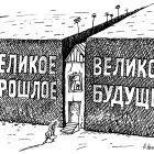 между прошлым и будущим, Ненашев Владимир