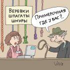 Отдел шнуров , Иванов Владимир
