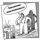 Независимость, Шилов Вячеслав