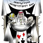 Страна победившего оккультизма, Зеленченко Татьяна
