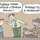Профессор, Иванов Владимир