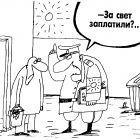 Плата за солнце, Шилов Вячеслав