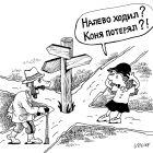 Налево ходил, Иванов Владимир