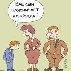 Сын паясничает, Иванов Владимир