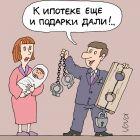 Подарок от банка, Иванов Владимир