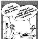 Аллергия, Шилов Вячеслав