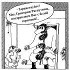 Раздвоение в глазах, Шилов Вячеслав