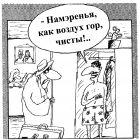 Чистые намеренья, Шилов Вячеслав
