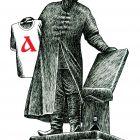 Первопечатник Фёдоров, Гурский Аркадий