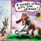 Волк и кролики, Кинчаров Николай