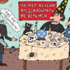 Какой будет пенсия, Белозёров Сергей