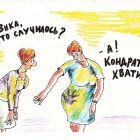 Кондратий хватил!, Кинчаров Николай