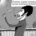 Отопительный сезон, Лукьянченко Игорь