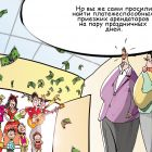 Веселая семейка, Подвицкий Виталий