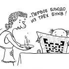 Кроссвордист, Александров Василий