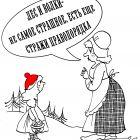 Наставление, Зеленченко Татьяна
