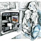 Кажется, эту картину мы не приняли на областную выставку..., Зеленченко Татьяна