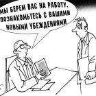 Ваши новые убеждения, Зеленченко Татьяна