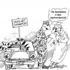 Проверка на дороге, Богорад Виктор