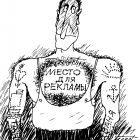 Татуировка, Валиахметов Марат