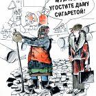 Угостите сигаретой, Зеленченко Татьяна