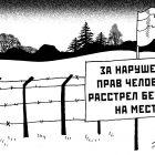 За нарушение прав человека- расстрел без суда на месте, Зеленченко Татьяна
