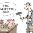 накопилка, Кокарев Сергей