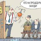 процедура, Кокарев Сергей